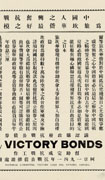 "Poster with black Chinese  pictograms on white background. The words ""Victory bonds"" in English at bottom"