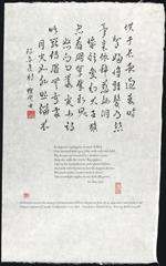 Broadside printed in black on grey paper with Chinese pictograms in black at the top, stamped red signatures, signed Lu Xun