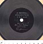 Front of a Berliner five-inch black disc recording of animal sounds, circa 1889