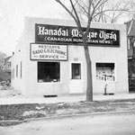 Photograph of the Canadian Hungarian News building, Winnipeg, Manitoba, 1946